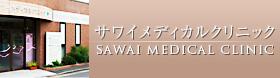 医療法人社団共咲会サワイメディカルクリニック